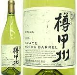 新規格/[Grace Wine]グレイス・ワイン、 樽甲州 2016 (白) 750ml/山梨県