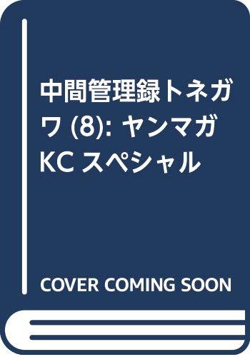 中間管理録トネガワ(8) (ヤンマガKCスペシャル)