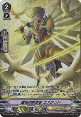 カードファイト!! ヴァンガード V-EB10/SP01 横笛の解放者 エスクラド SP