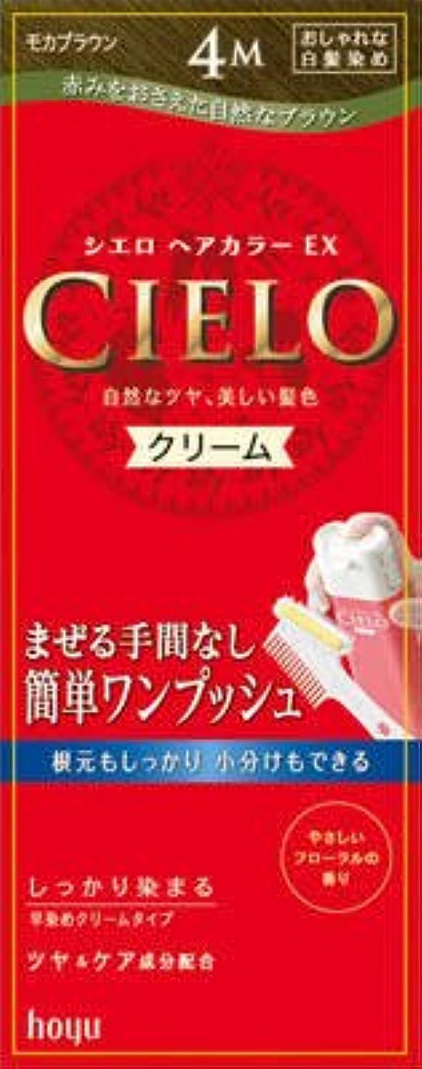 乳剤ダイアクリティカル改革シエロ ヘアカラー EX クリーム 4M モカブラウン × 3個セット