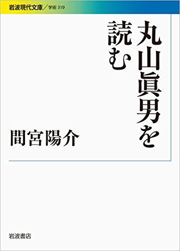 丸山眞男を読む (岩波現代文庫)の詳細を見る
