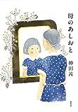 母のあしおと (単行本)