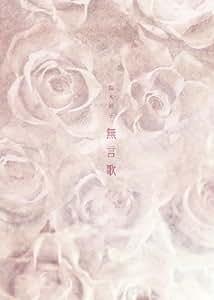 無言歌 [DVD]