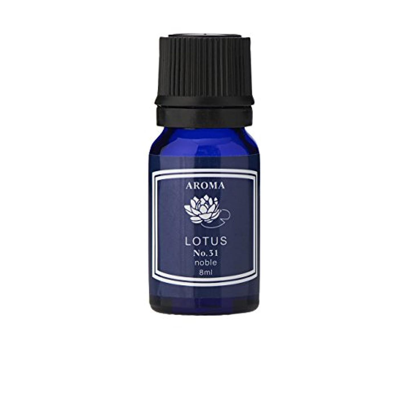 そっと溶接囲いブルーラベル アロマエッセンス8ml ロータス(アロマオイル 調合香料 芳香用)