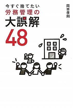 今すぐ捨てたい 労務管理の大誤解48の詳細を見る