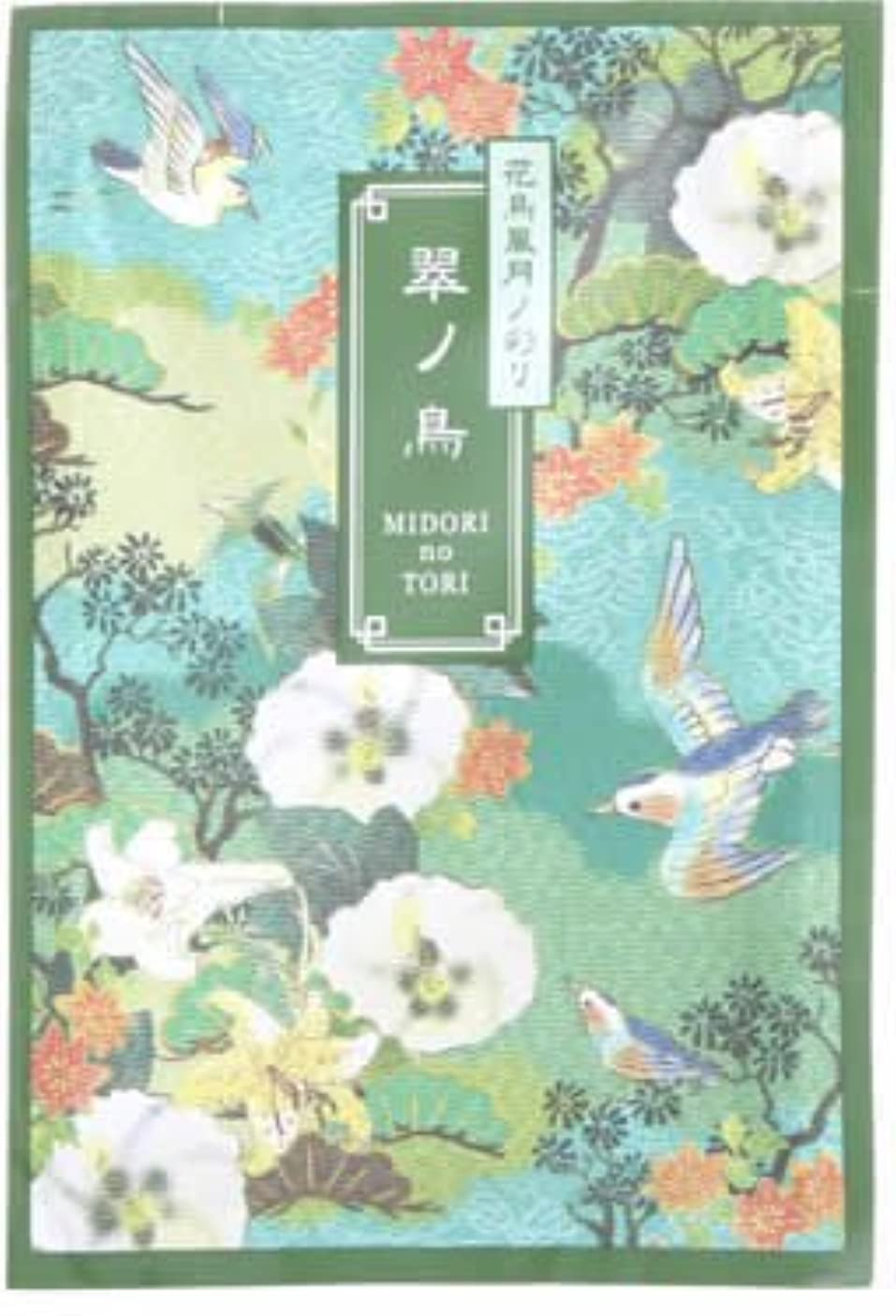 囚人汚い陽気な花鳥風月ノ彩り 翠ノ鳥(透明グリーンの湯)
