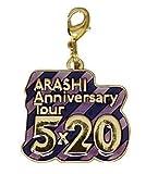 嵐 ARASHI Anniversary Tour 5×20 グッズ 会場限定チャーム【札幌】