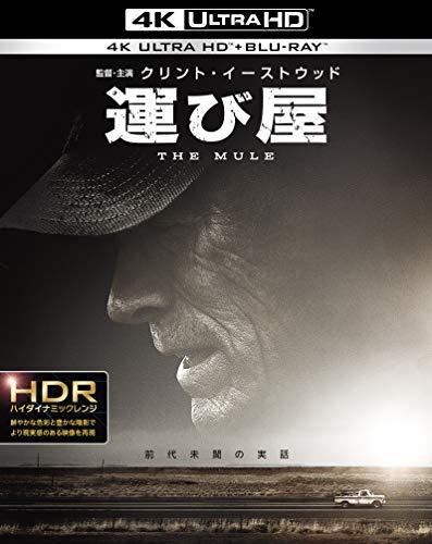 運び屋 4K ULTRA HD&ブルーレイセット (2枚組) [Blu-ray]