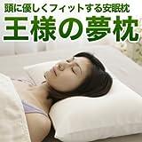 王様の夢枕 超極小ビーズ枕 クール