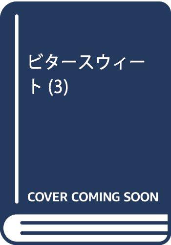 ビタースウィート(3): ミッシィコミックス/YLC Collection