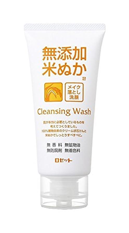 気難しいガチョウ応じる無添加米ぬか メイク落とし洗顔フォーム 120g