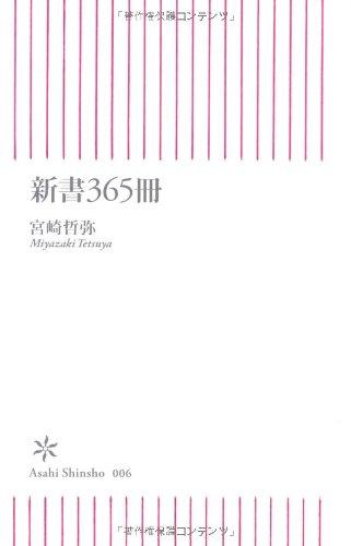 新書365冊 (朝日新書)の詳細を見る