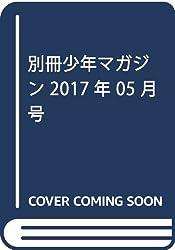 別冊少年マガジン 2017年 05 月号 [雑誌]