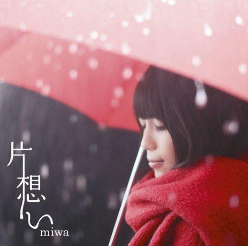 miwaのシングル「片想い」の動画検索ランキングとは?アーティスト情報あり♪