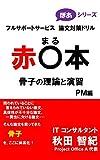 フルサポートサービス論文対策ドリル 赤〇本: 骨子の理論と演習 PM 編 ぽあシリーズ