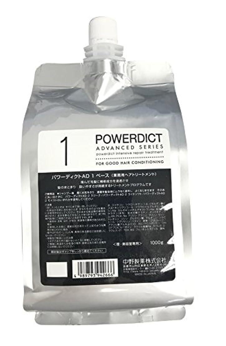 不純プール質量中野製薬 パワーディクト AD1 ベース 1000g