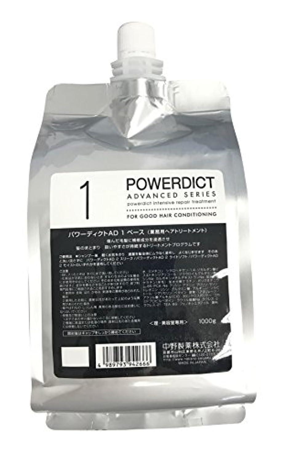 ティーンエイジャーの配列セラー中野製薬 パワーディクト AD1 ベース 1000g