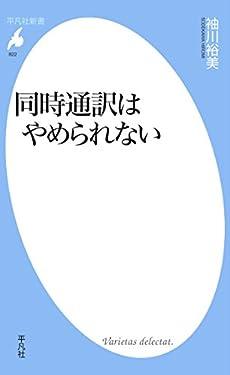 同時通訳はやめられない (平凡社新書822)