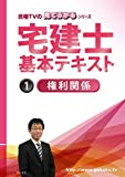 2020宅建士合格講座テキスト 1 権利関係 ◇新民法に対応済み◇
