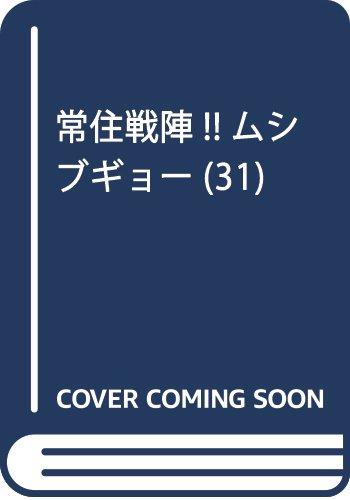 常住戦陣!!ムシブギョー(31): 少年サンデーコミックス