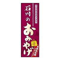 ジャストコーポレーション のぼり旗 石川のおみやげ 1枚入 AM-Z-1249