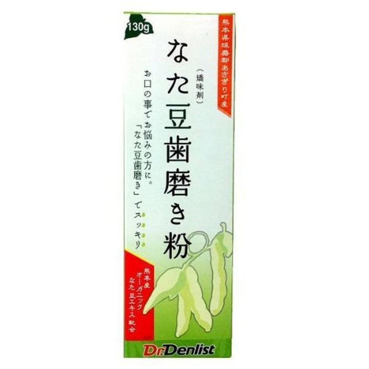 文字追加少なくともなた豆歯磨き粉 国産 130g 熊本県球磨郡あさぎり町産