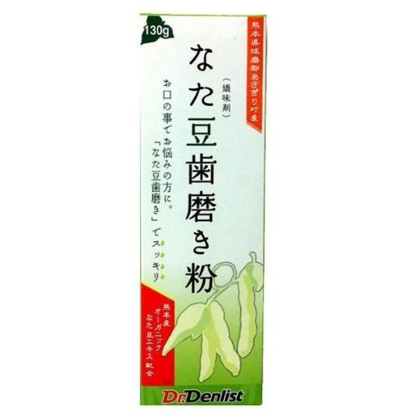 楕円形無実偽造なた豆歯磨き粉 国産 130g 熊本県球磨郡あさぎり町産