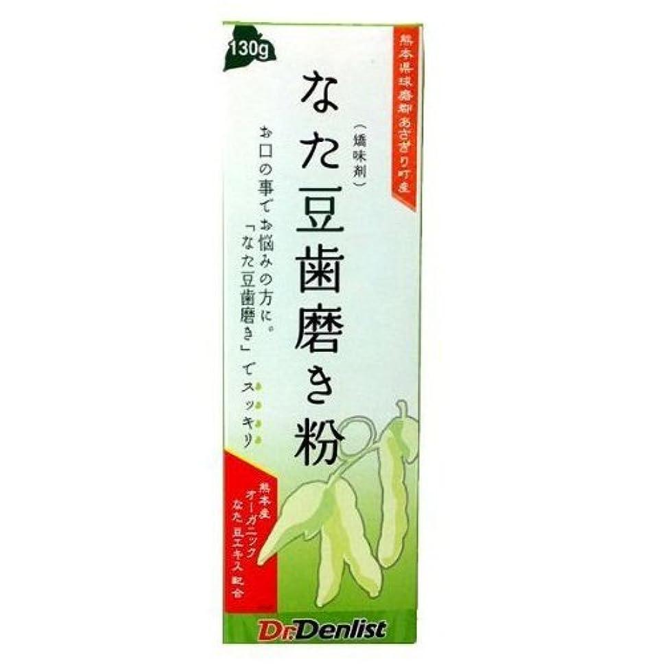 真向こう補足里親なた豆歯磨き粉 国産 130g 熊本県球磨郡あさぎり町産