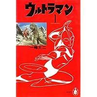 ウルトラマン―完全版 (1) (名作MANGA選集)
