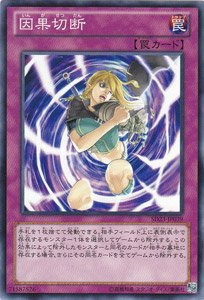 遊戯王カード 【因果切断】 SD23-JP039-N ≪海皇の咆哮≫