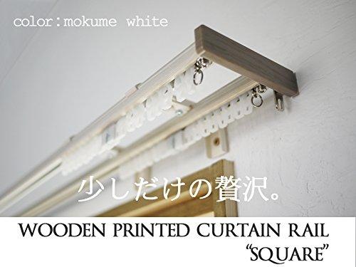伸縮カーテンレール スクエア 2.0mダブル用 木目ホワイト