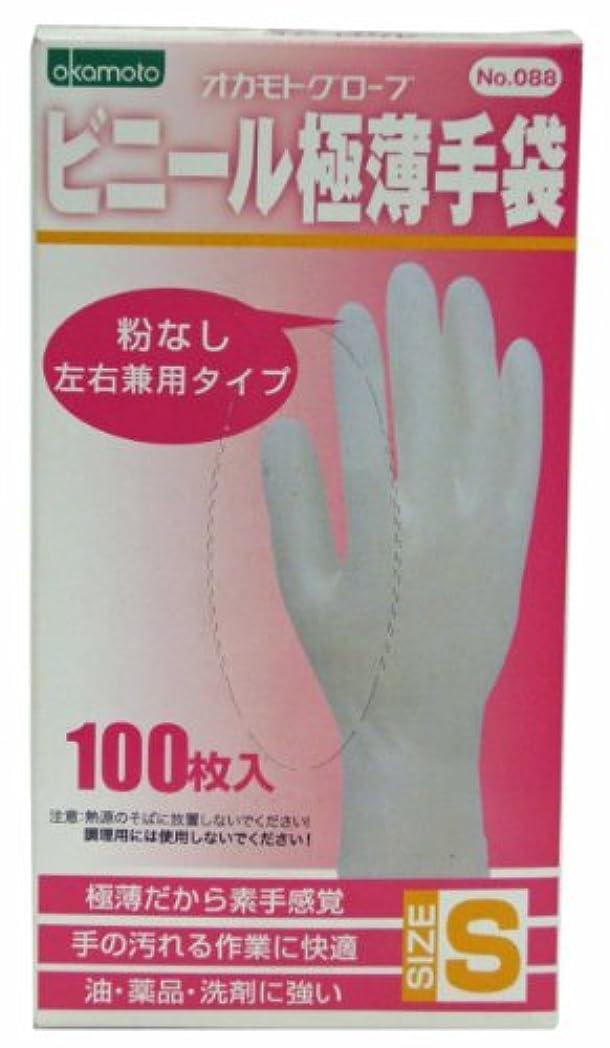 ビニール極薄手袋 粉なし 100枚入 S