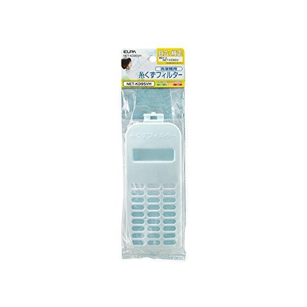 ELPA エルパ 朝日電器 糸くずフィルター N...の商品画像