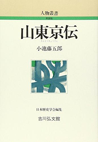山東京伝 (人物叢書)