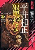 狼男だよ / 平井 和正 のシリーズ情報を見る