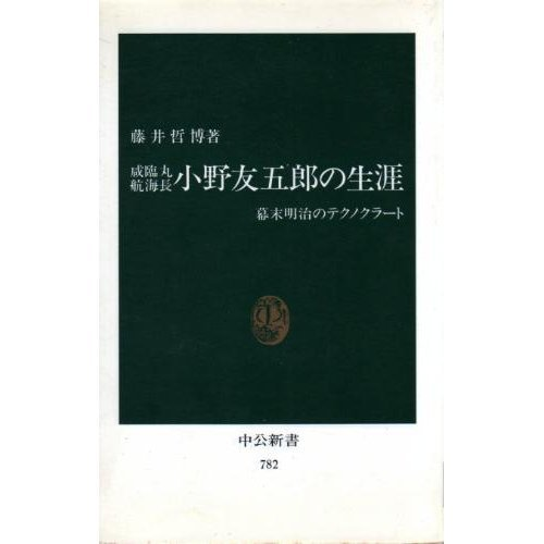 咸臨丸航海長小野友五郎の生涯―幕末明治のテクノクラート (中公新書 (782))