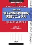 個人出版(自費出版)実践マニュアル〈2007年版〉 (本作りマニュアルシリーズ)