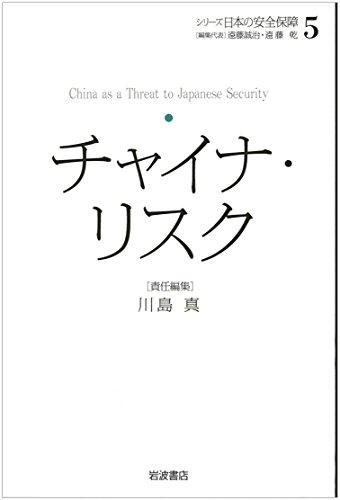チャイナ・リスク (シリーズ 日本の安全保障 第5巻)の詳細を見る