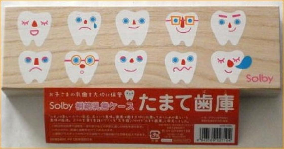 オーバーヘッドディレクター夜明け永久歯  乳歯 歯 奥歯 たまて歯庫 おもちゃ*出産祝いやギフトにもどうぞ=ベビー用品