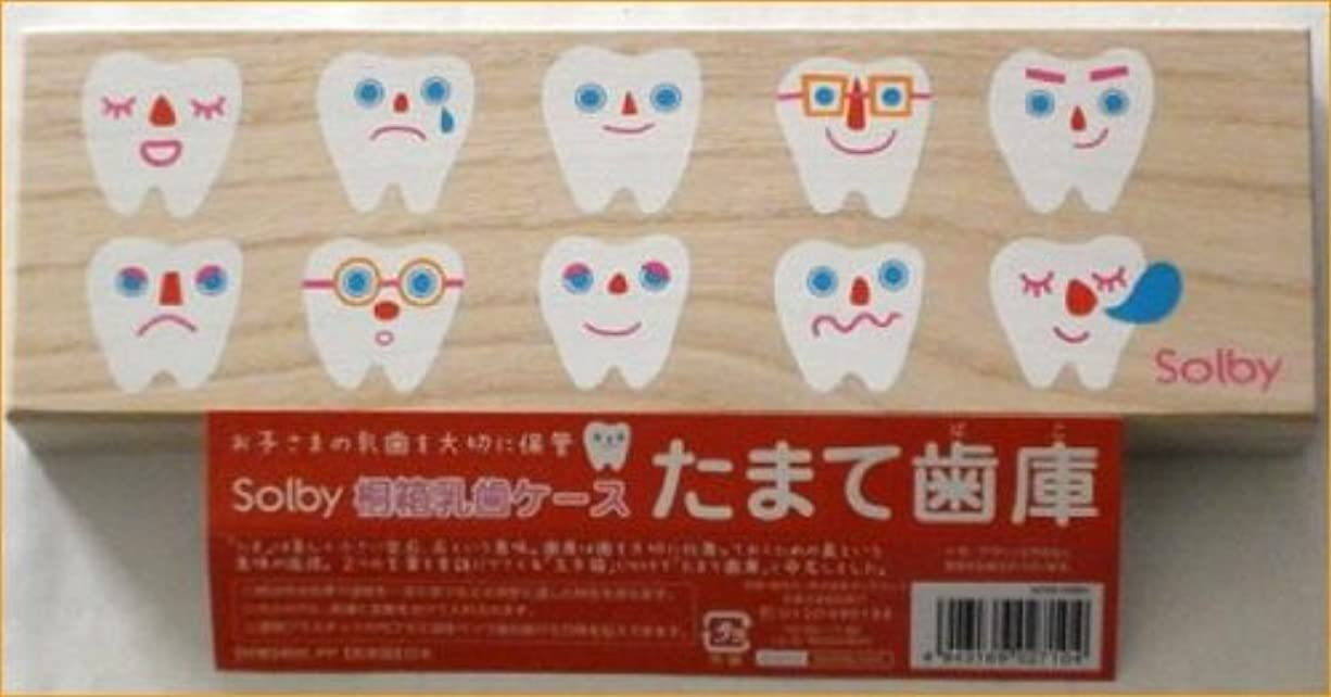 移民信号不変永久歯  乳歯 歯 奥歯 たまて歯庫 おもちゃ*出産祝いやギフトにもどうぞ=ベビー用品