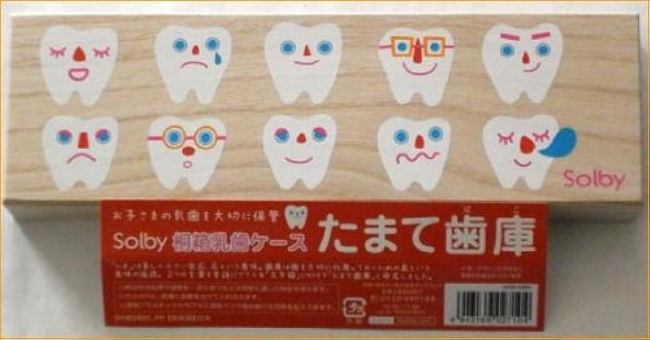 投票モード推進、動かす永久歯  乳歯 歯 奥歯 たまて歯庫 おもちゃ*出産祝いやギフトにもどうぞ=ベビー用品