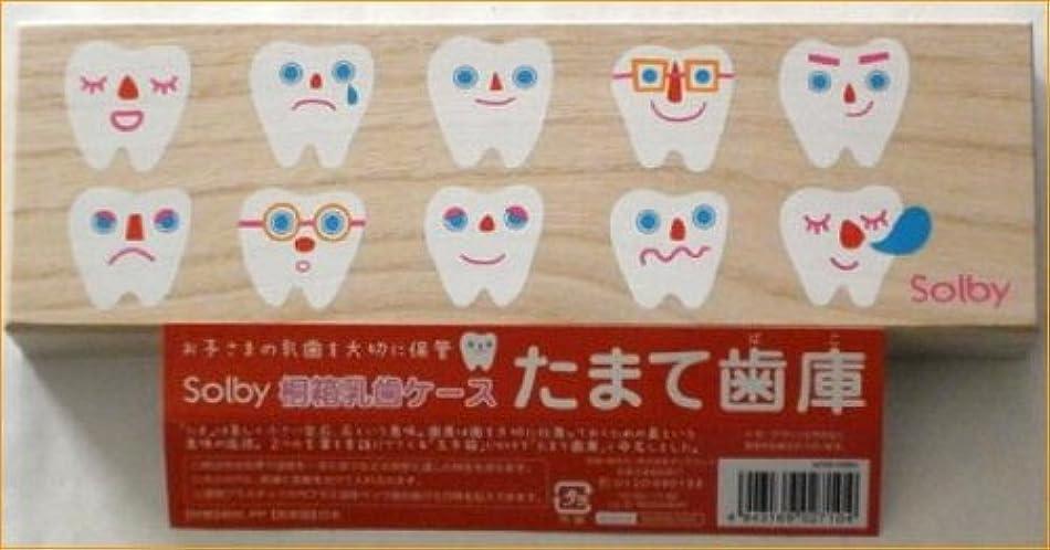祝福する千地殻永久歯  乳歯 歯 奥歯 たまて歯庫 おもちゃ*出産祝いやギフトにもどうぞ=ベビー用品