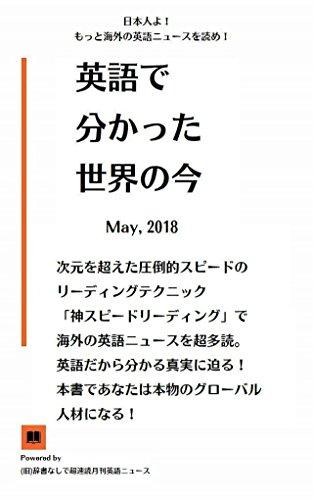 英語でわかった世界の今: May, 2018