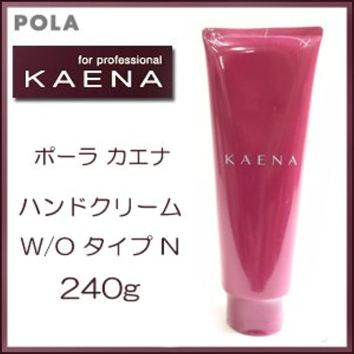 肉腫怖がらせるメディカル【X4個セット】 ポーラ カエナ ハンドクリーム W/O タイプ 240g POLA KAENA アウトバスシリーズ