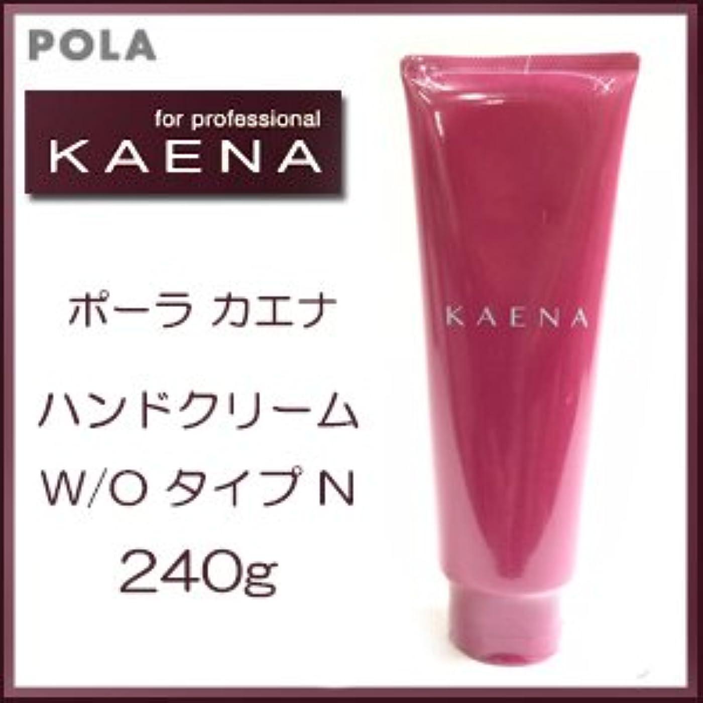 観察する木製光沢【X2個セット】 ポーラ カエナ ハンドクリーム W/O タイプ 240g POLA KAENA アウトバスシリーズ