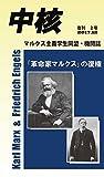 【新書版】『中核』復刊第2号~「革命家マルクス」の復権~資本論発刊150年にあたって (マルクス主義学生同盟・中核派 機関誌)