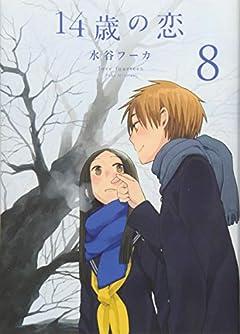 14歳の恋の最新刊
