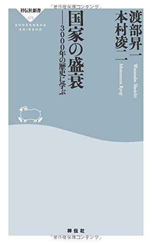 国家の盛衰 3000年の歴史に学ぶ / 渡部 昇一,本村 凌二