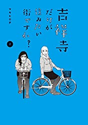 吉祥寺だけが住みたい街ですか?(2) (ヤングマガジンコミックス)