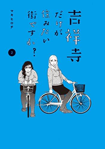 吉祥寺だけが住みたい街ですか?(2) (ヤングマガジンコミックス)の詳細を見る